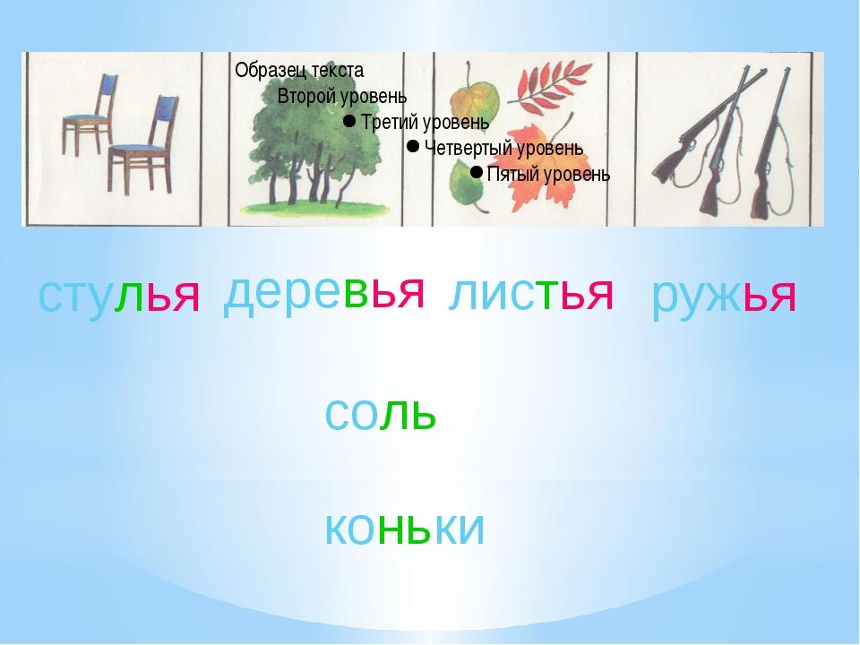стулья деревья листья ружья соль коньки
