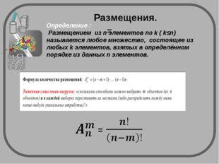 Размещения. Определение : Размещением из n элементов по k ( k≤n) называется л