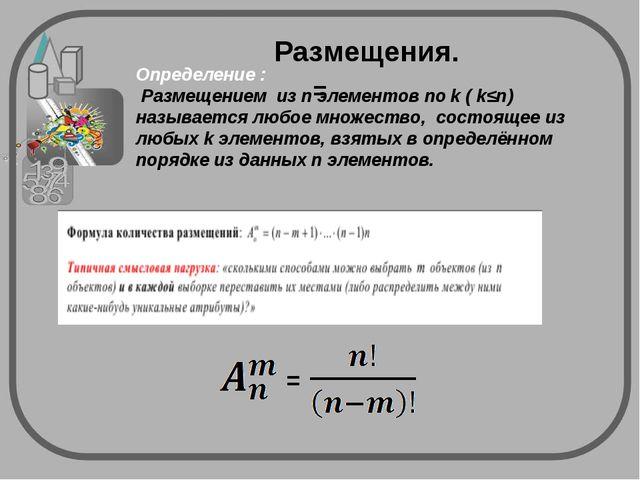 Размещения. Определение : Размещением из n элементов по k ( k≤n) называется л...