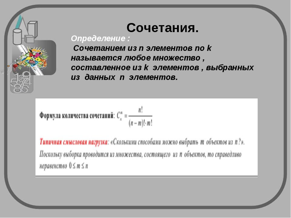 Сочетания. Определение : Сочетанием из n элементов по k называется любое множ...