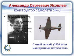 Александр Сергеевич Яковлев- конструктор самолета Як-3 Самый легкий (2650 кг)