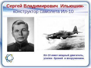 Сергей Владимирович Ильюшин- конструктор самолета Ил-10 Ил-10 имел мощный дв