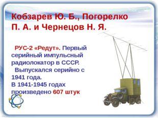 РУС-2 «Редут». Первый серийный импульсный радиолокатор в СССР. Выпускался се
