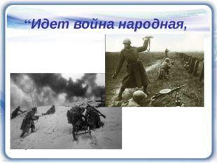 """""""Идет война народная,"""