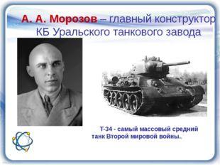 T-34 - самый массовый средний танк Второй мировой войны.. А. А. Морозов – гл