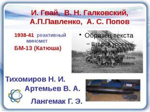 И. Гвай, В. Н. Галковский, А.П.Павленко, А. С. Попов 1938-41 реактивный мином