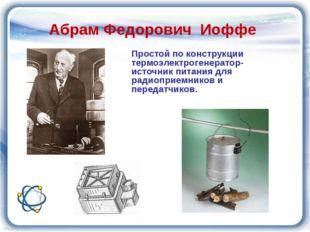 Абрам Федорович Иоффе Простой по конструкции термоэлектрогенератор- источник