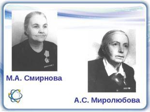 А.С. Миролюбова М.А. Смирнова