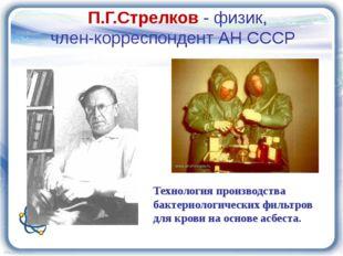 П.Г.Стрелков - физик, член-корреспондент АН СССР Технология производства бак