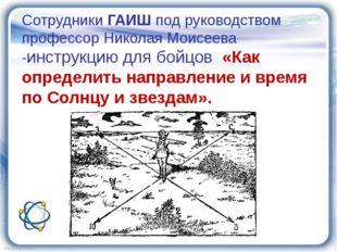 Сотрудники ГАИШ под руководством профессор Николая Моисеева -инструкцию для б