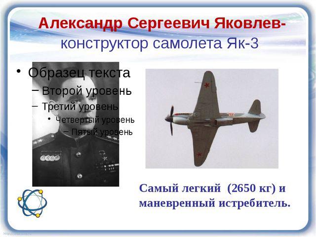Александр Сергеевич Яковлев- конструктор самолета Як-3 Самый легкий (2650 кг)...
