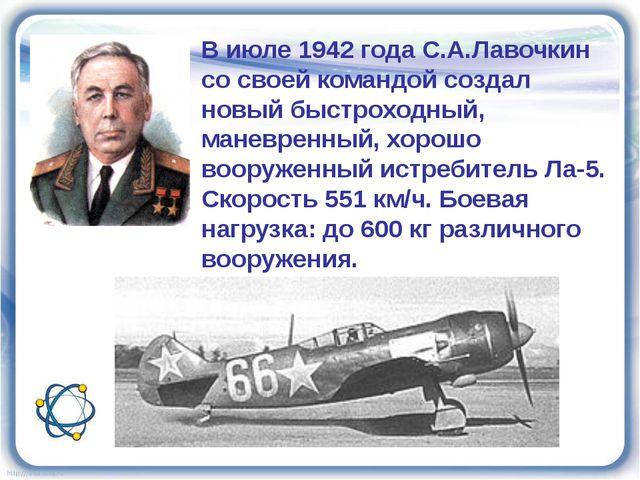 В июле 1942 года С.А.Лавочкин со своей командой создал новый быстроходный, ма...