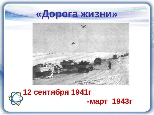 «Дорога жизни» 12 сентября 1941г -март 1943г