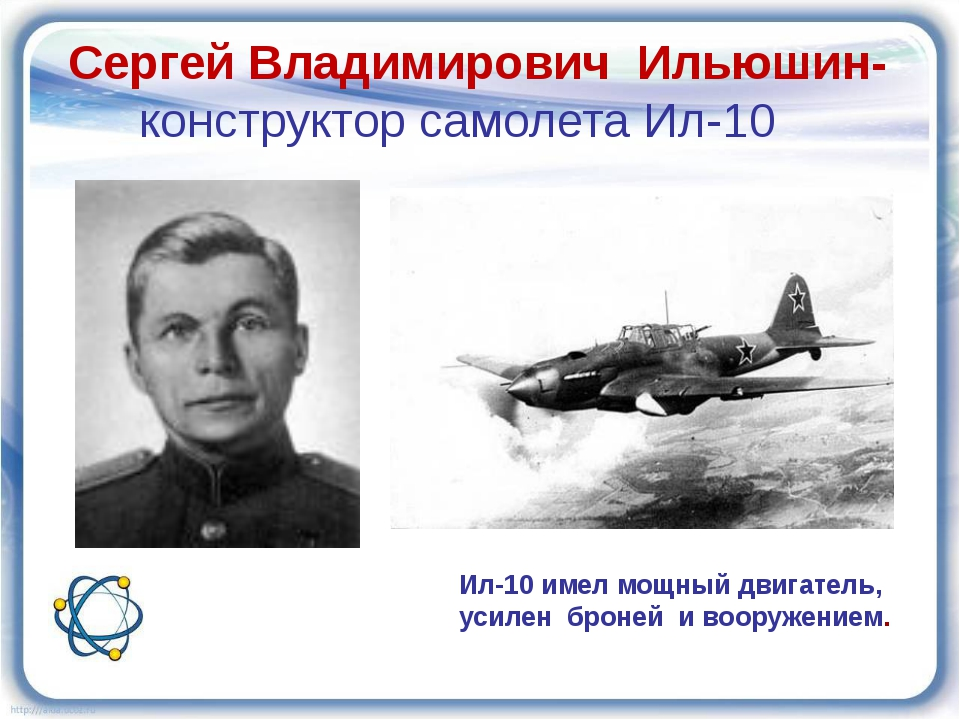 Сергей Владимирович Ильюшин- конструктор самолета Ил-10 Ил-10 имел мощный дв...