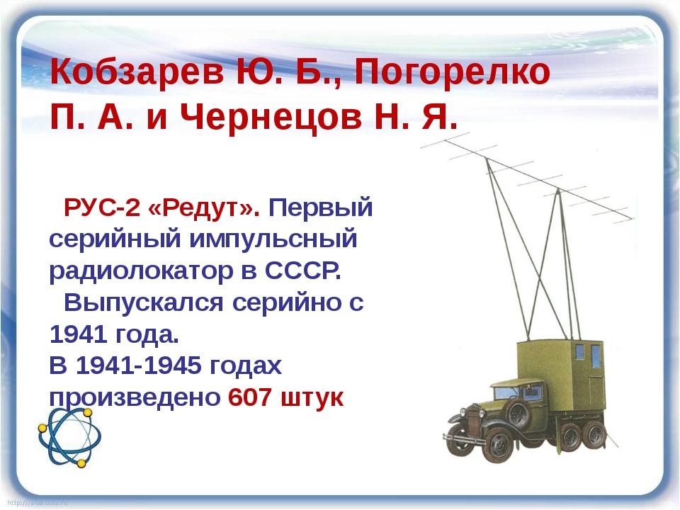 РУС-2 «Редут». Первый серийный импульсный радиолокатор в СССР. Выпускался се...