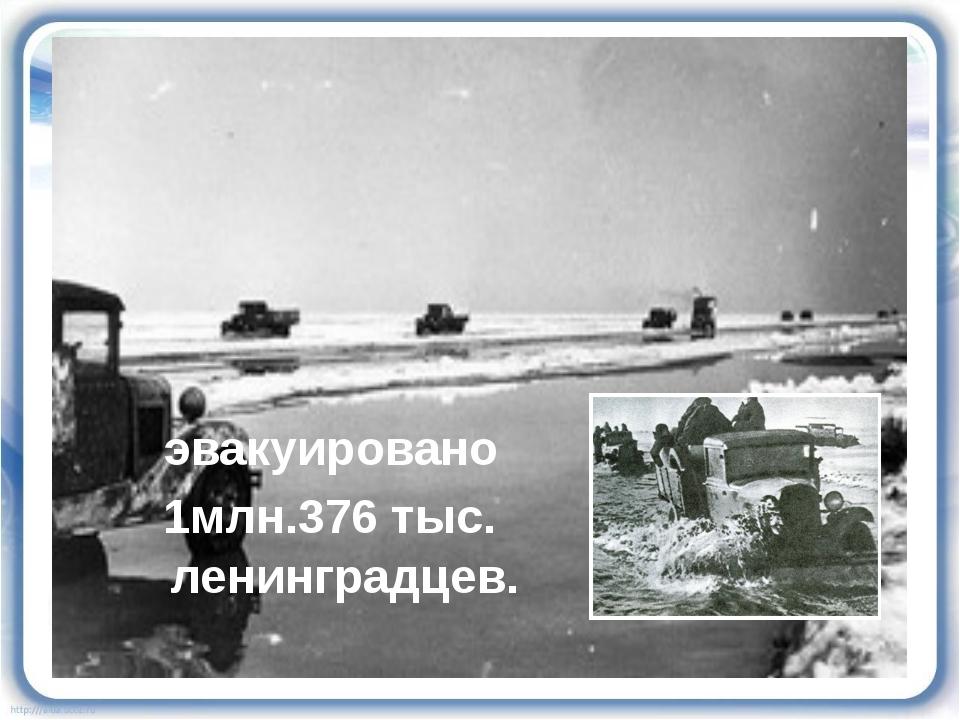 эвакуировано 1млн.376 тыс. ленинградцев.