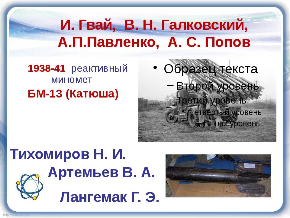 И. Гвай, В. Н. Галковский, А.П.Павленко, А. С. Попов 1938-41 реактивный мином...