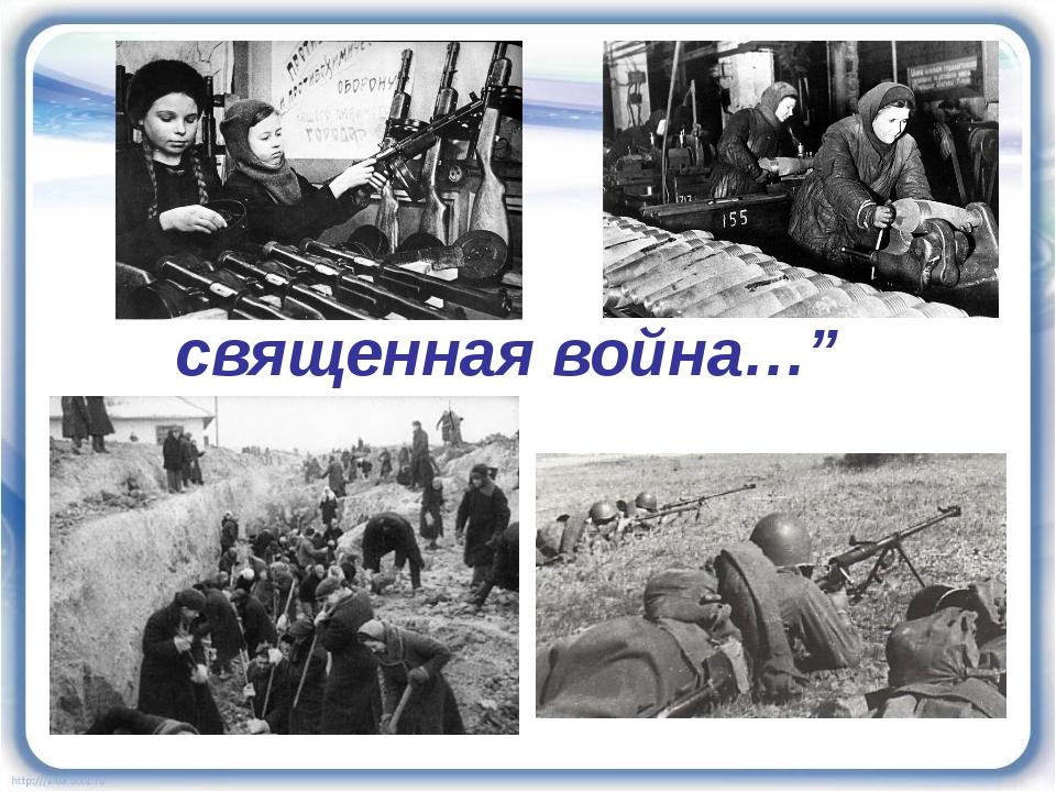 """священная война…"""""""