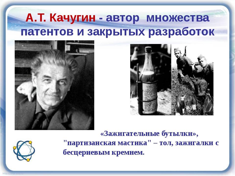 А.Т. Качугин - автор множества патентов и закрытых разработок «Зажигательные...
