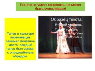 Тот, кто не умеет танцевать, не может быть счастливым! Танец в культуре карач