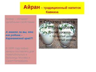 Айран – традиционный напиток Кавказа Кефир – обладает целебными свойствами. А
