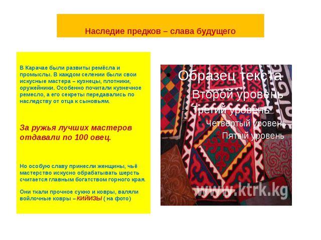 Наследие предков – слава будущего В Карачае были развиты ремёсла и промыслы....