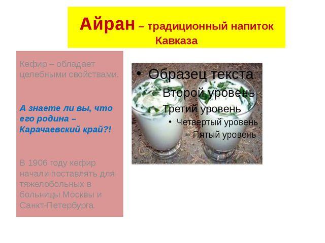 Айран – традиционный напиток Кавказа Кефир – обладает целебными свойствами. А...