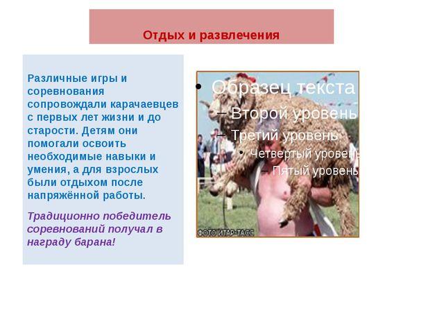 Отдых и развлечения Различные игры и соревнования сопровождали карачаевцев с...
