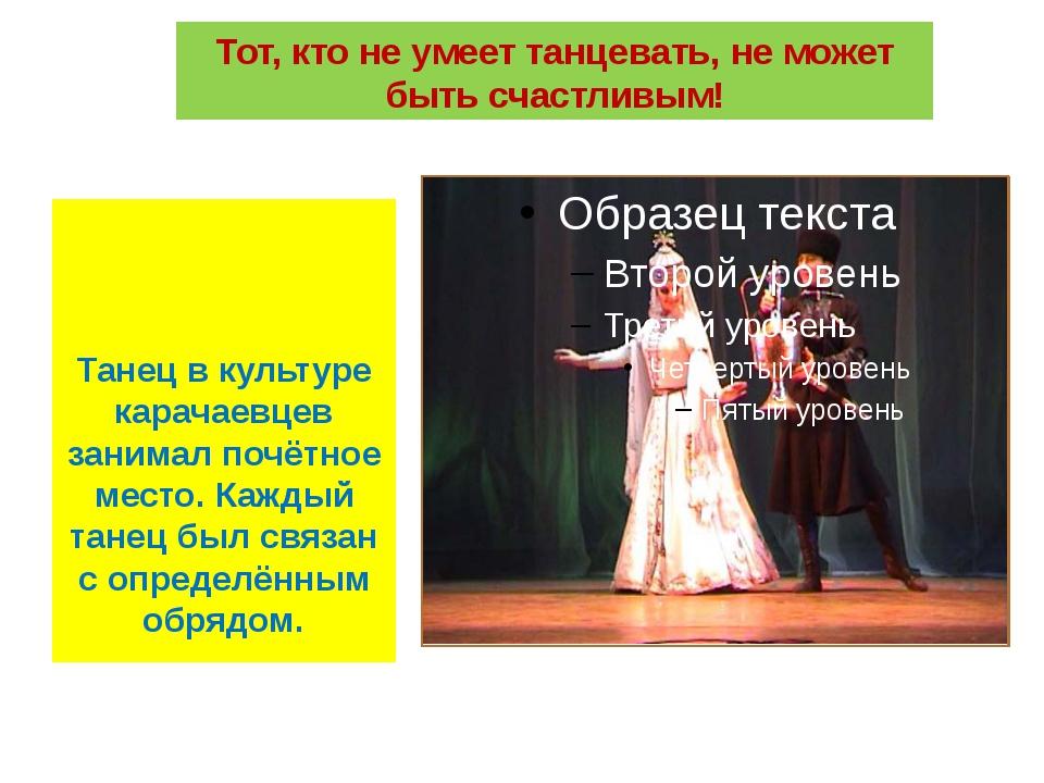 Тот, кто не умеет танцевать, не может быть счастливым! Танец в культуре карач...