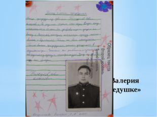 Кондратьева Валерия «Рассказ о моём прадедушке»