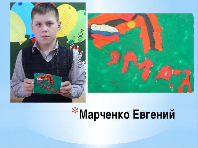 Марченко Евгений