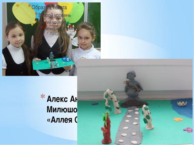 Алекс Анна, Золотарёва Саша, Милюшова Ангелина «Аллея Славы»