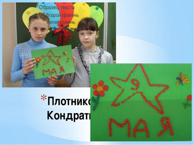 Плотникова Юлия Кондратьева Валерия