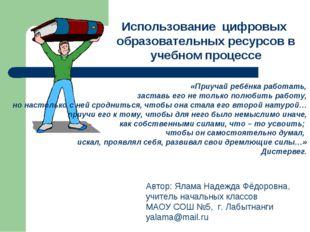 «Приучай ребёнка работать, заставь его не только полюбить работу, но настольк