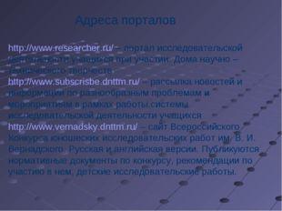 http://www.researcher.ru/ – портал исследовательской деятельности учащихся пр