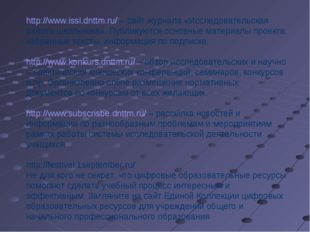 http://www.issl.dnttm.ru/ – сайт журнала «Исследовательская работа школьника»