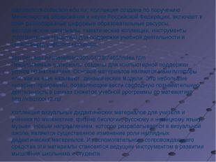 http://school-collection.edu.ru/. Коллекциясоздана по поручению Министерства