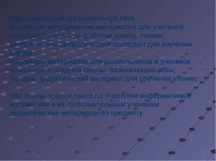 http://beautiful-all.nm.ru/deti/angl5.html Коллекция методических материалов