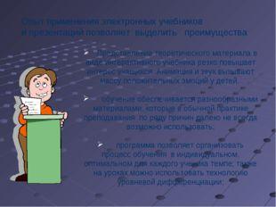 Опыт применения электронных учебников и презентаций позволяет выделить преи