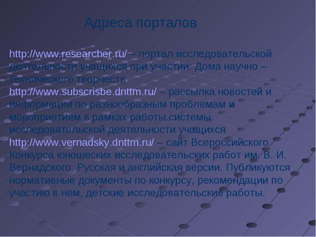http://www.researcher.ru/ – портал исследовательской деятельности учащихся пр...
