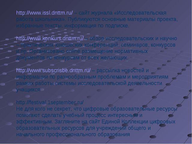 http://www.issl.dnttm.ru/ – сайт журнала «Исследовательская работа школьника»...