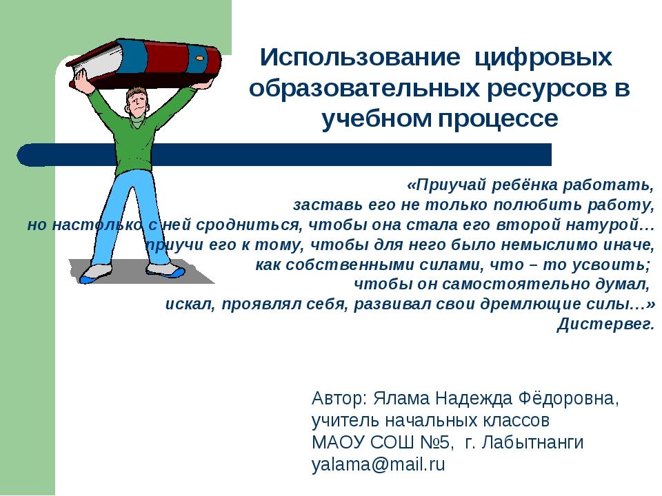 «Приучай ребёнка работать, заставь его не только полюбить работу, но настольк...