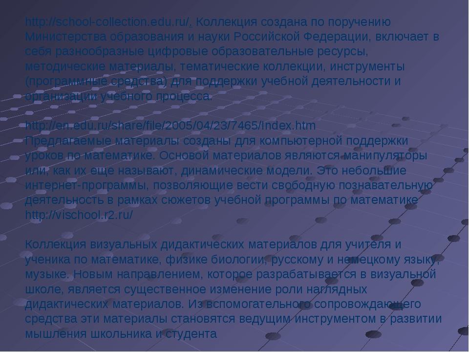 http://school-collection.edu.ru/. Коллекциясоздана по поручению Министерства...