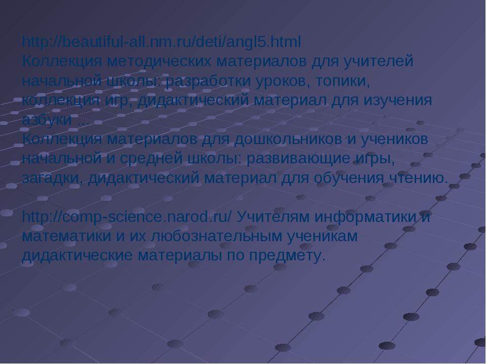 http://beautiful-all.nm.ru/deti/angl5.html Коллекция методических материалов...