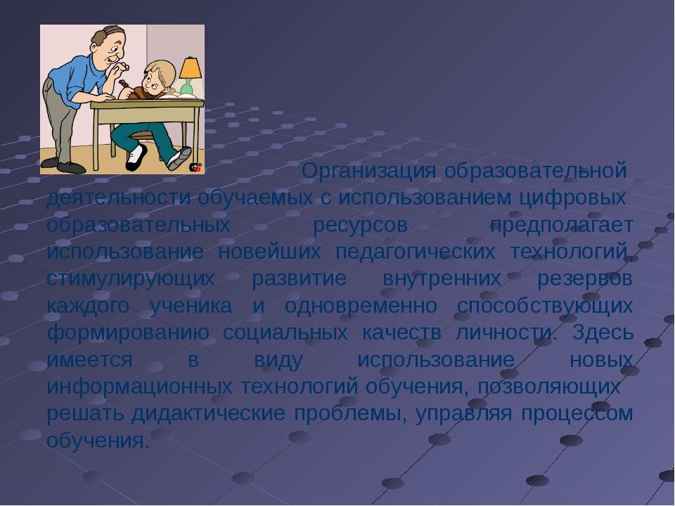 Организация образовательной деятельности обучаемых с использованием цифровых...