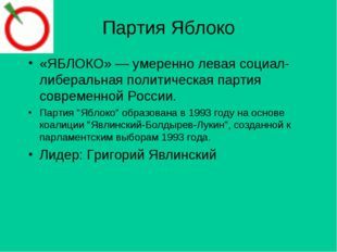 Партия Яблоко «ЯБЛОКО» — умеренно левая социал-либеральная политическая парти