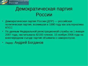 Демократическая партия России Демократическая партия России (ДПР) — российска