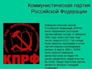 Коммунистическая партия Российской Федерации Коммунистическая партия Российск