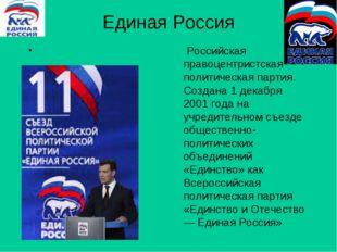 Единая Россия Российская правоцентристская политическая партия. Создана 1 дек