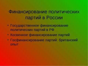 Финансирование политических партий в России Государственное финансирование п